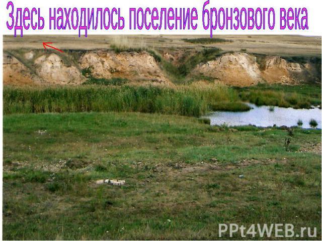 Здесь находилось поселение бронзового века