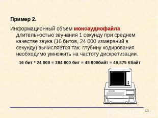 Пример 2.Информационный объем моноаудиофайла длительностью звучания 1 секунду пр