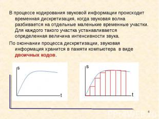 В процессе кодирования звуковой информации происходит временная дискретизация, к