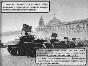 С началом Великой Отечественной Войны подавляющее большинство советских граждан