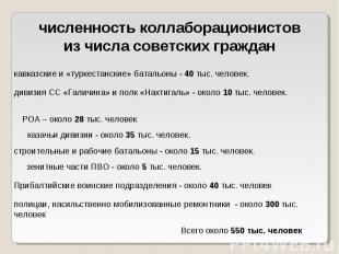 численность коллаборационистов из числа советских граждан