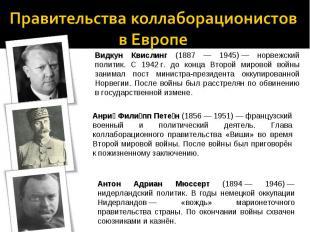 Правительства коллаборационистов в Европе Видкун Квислинг (1887 — 1945)— норвеж
