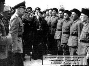 Священник русской зарубежной церкви освящает вояк РОА на борьбу с безбожными бол