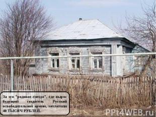 """За это """"родовое гнездо"""", где вырос будущий создатель Русской освободительной арм"""