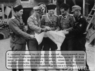 К созданию воинских частей из числа жителей оккупированной части Советского Союз