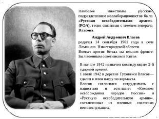 Наиболее известным русским подразделением коллаборационистов была «Русская освоб