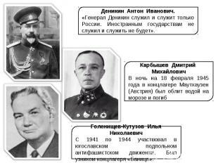 Деникин Антон Иванович.«Генерал Деникин служил и служит только России. Иностранн