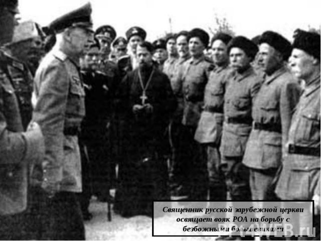 Священник русской зарубежной церкви освящает вояк РОА на борьбу с безбожными большевиками