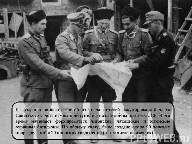 К созданию воинских частей из числа жителей оккупированной части Советского Союза немцы приступили в начале войны против СССР. В это время начинают формироваться литовские, латышские и эстонские охранные батальоны. По общему счету, было создано окол…