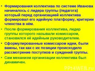 Формирования коллектива по системе Иванова начиналось с лидера группы (педагога)