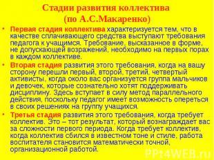Стадии развития коллектива (по А.С.Макаренко) Первая стадия коллектива характери
