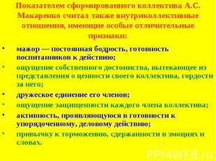Показателем сформированного коллектива А.С. Макаренко считал также внутриколлект