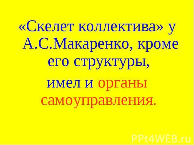 «Скелет коллектива» у А.С.Макаренко, кроме его структуры, имел и органы самоуправления.