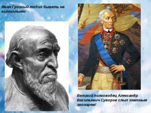 Иван Грозный любил бывать на колокольнях Великий полководец Александр Васильевич