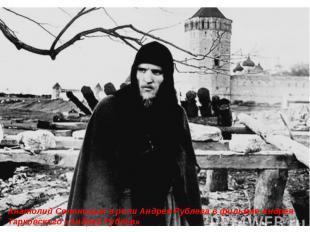 Анатолий Солоницын в роли Андрея Рублева в фильмае Андрея Тарковского «Андрей Ру