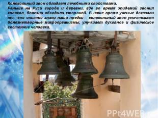Колокольный звон обладает лечебными свойствами.Раньше на Руси города и деревни,