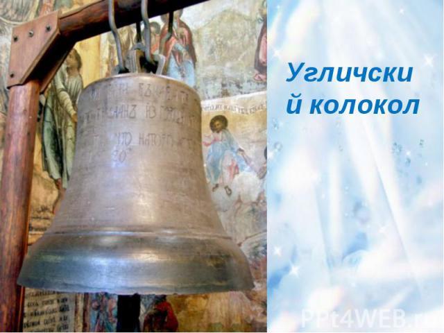 Угличский колокол