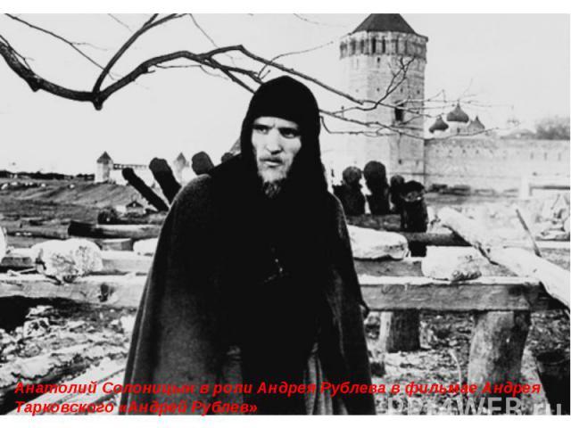 Анатолий Солоницын в роли Андрея Рублева в фильмае Андрея Тарковского «Андрей Рублев»