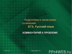 Подготовка к написанию сочинения. ЕГЭ. Русский язык КОММЕНТАРИЙ К ПРОБЛЕМЕ