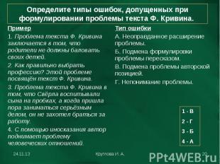 Определите типы ошибок, допущенных при формулировании проблемы текста Ф. Кривина