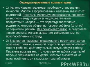 Отредактированные комментарии 1) Феликс Кривин поднимает проблему становления ли