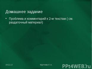 Домашнее задание Проблема и комментарий к 2-м текстам ( см. раздаточный материал