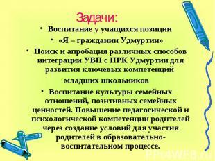 Задачи: Воспитание у учащихся позиции «Я – гражданин Удмуртии»Поиск и апробация