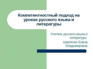 Компетентностный подход на уроках русского языка и литературы Учитель русского я