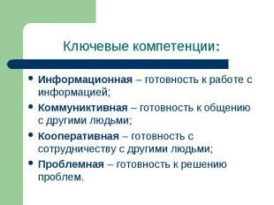 Ключевые компетенции: Информационная – готовность к работе с информацией;Коммуни