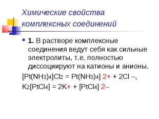Химические свойства комплексных соединений 1.В растворе комплексные соединения