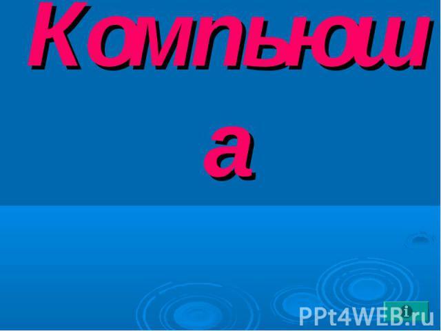 Компьюша