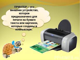 ПРИНТЕР – это внешнее устройство, которое предназначено для печати на бумаге тек