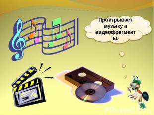 Проигрывает музыку и видеофрагменты.