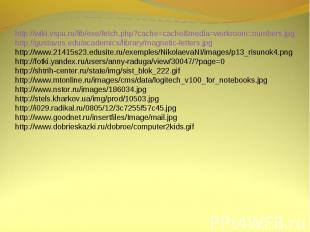 http://wiki.vspu.ru/lib/exe/fetch.php?cache=cache&media=workroom::numbers.jpghtt