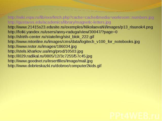 http://wiki.vspu.ru/lib/exe/fetch.php?cache=cache&media=workroom::numbers.jpghttp://gustavus.edu/academics/library/magnetic-letters.jpghttp://www.21415s23.edusite.ru/exemples/NikolaevaNI/images/p13_risunok4.pnghttp://fotki.yandex.ru/users/anny-radug…