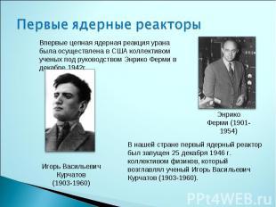 Первые ядерные реакторы Впервые цепная ядерная реакция урана была осуществлена в