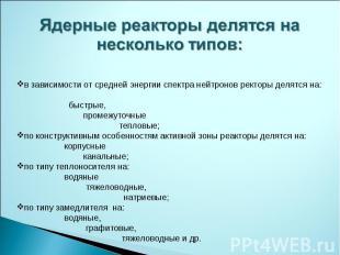 Ядерные реакторы делятся на несколько типов: в зависимости от средней энергии сп
