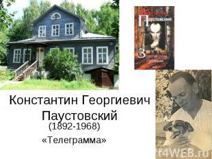 Константин Георгиевич Паустовский (1892-1968) «Телеграмма»
