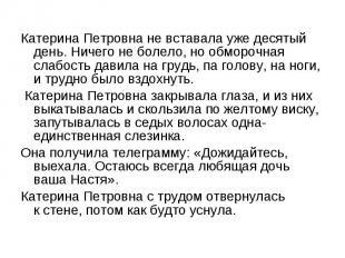 Катерина Петровна невставала уже десятый день. Ничего неболело, нообморочная