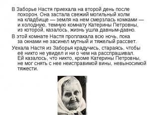 В Заборье Настя приехала навторой день после похорон. Она застала свежий могиль