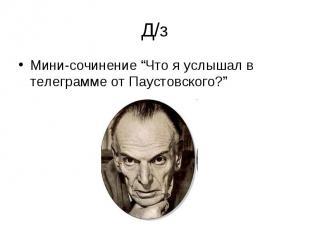 """Д/з Мини-сочинение """"Что я услышал в телеграмме от Паустовского?"""""""