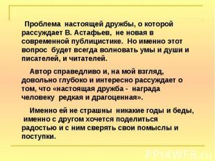 Проблема настоящей дружбы, о которой рассуждает В. Астафьев, не новая в современ