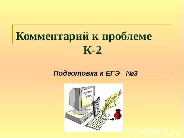 Комментарий к проблеме К-2 Подготовка к ЕГЭ №3