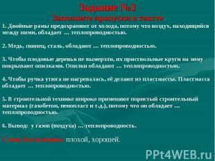 Задание №1Заполните пропуски в тексте1. Двойные рамы предохраняют от холода, пот