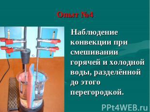 Опыт №4 Наблюдение конвекции при смешивании горячей и холодной воды, разделённой