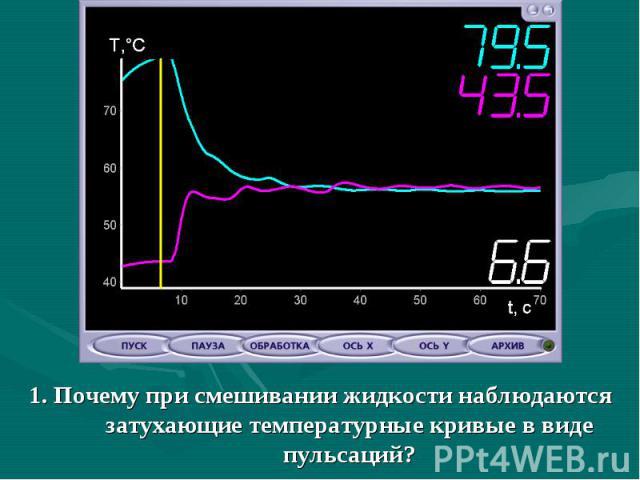 1. Почему при смешивании жидкости наблюдаются затухающие температурные кривые в виде пульсаций?