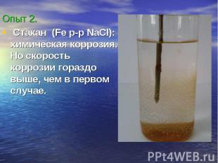 Опыт 2. Стакан (Fe p-p NaCl): химическая коррозия. Но скорость коррозии гораздо