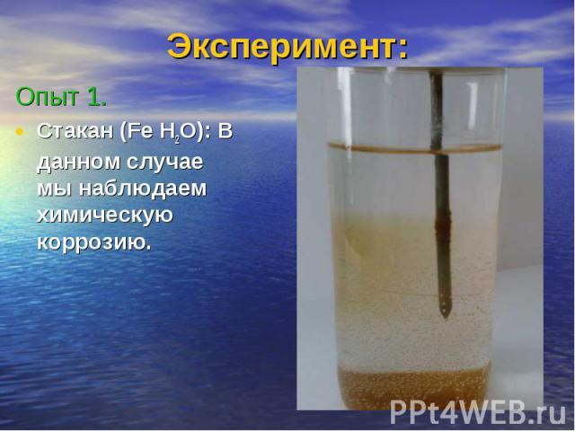 Эксперимент: Опыт 1. Стакан (Fe H2O): В данном случае мы наблюдаем химическую коррозию.