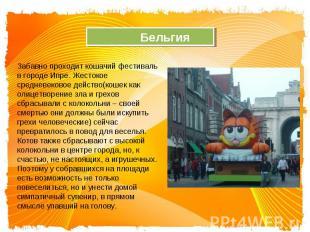 Бельгия Забавно проходит кошачий фестиваль в городе Ипре. Жестокое средневековое