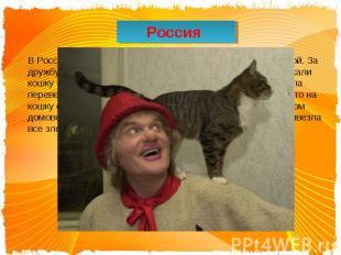 Россия В России кошка, по поверьям, тоже зналась с нечистой силой. За дружбу с д